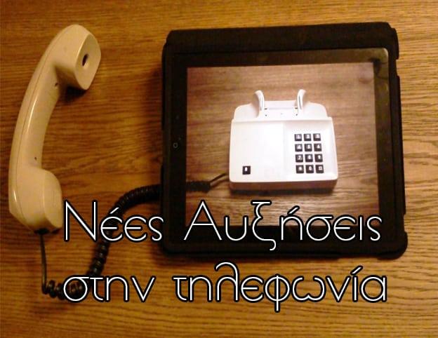 Αυξήσεις σε τηλεφωνία και ίντερνετ