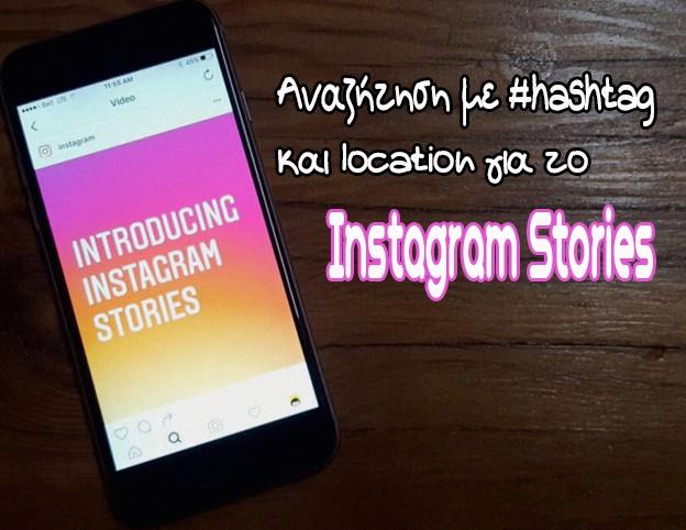 Η εφαρμογή Instagram Stories
