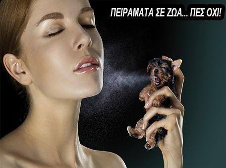 Πειράματα σε ζώα