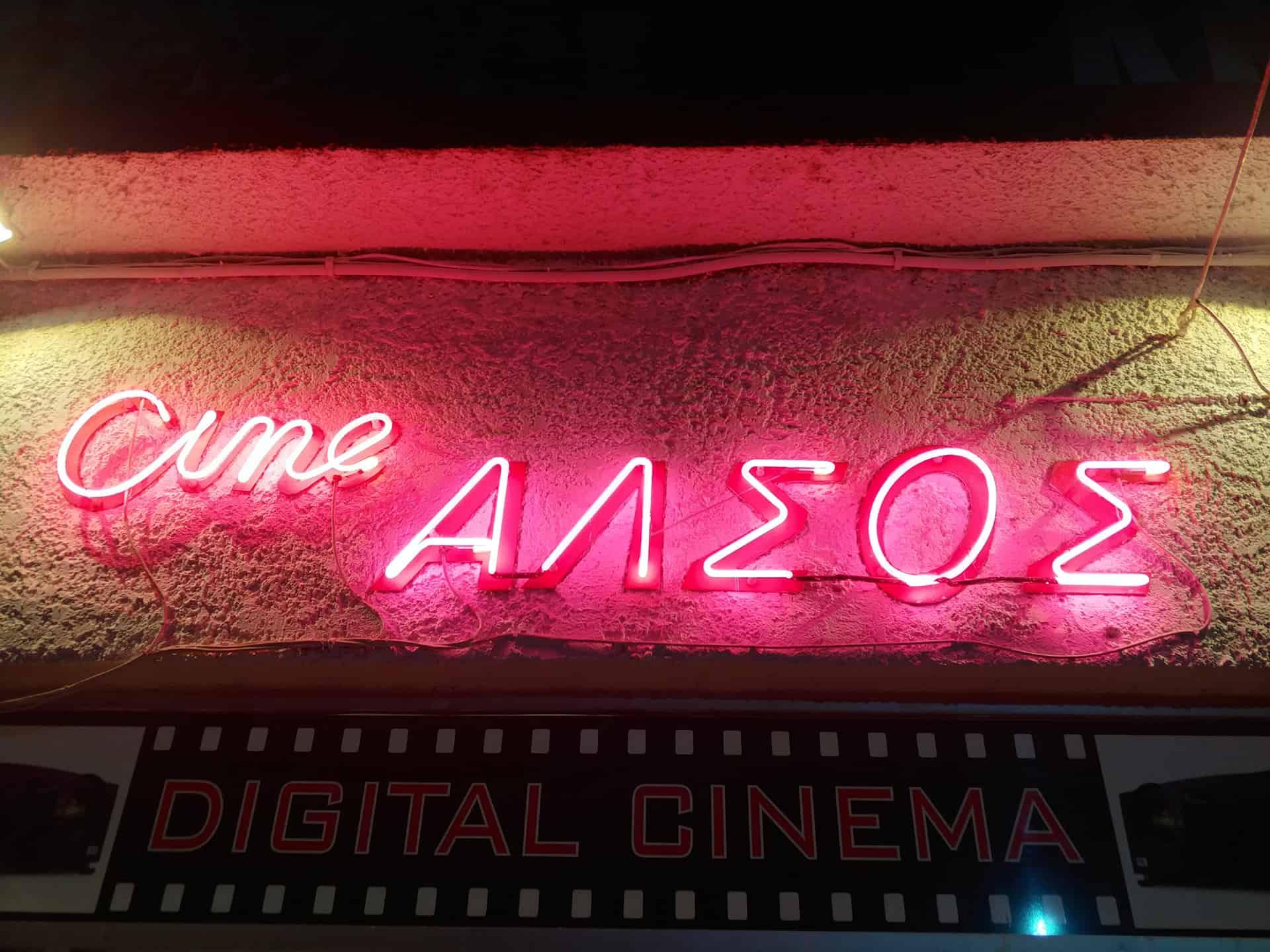 Η φωτεινή επιγραφή του Cine Άλσος μας γυρίζει σε άλλες, ρομαντικές εποχές