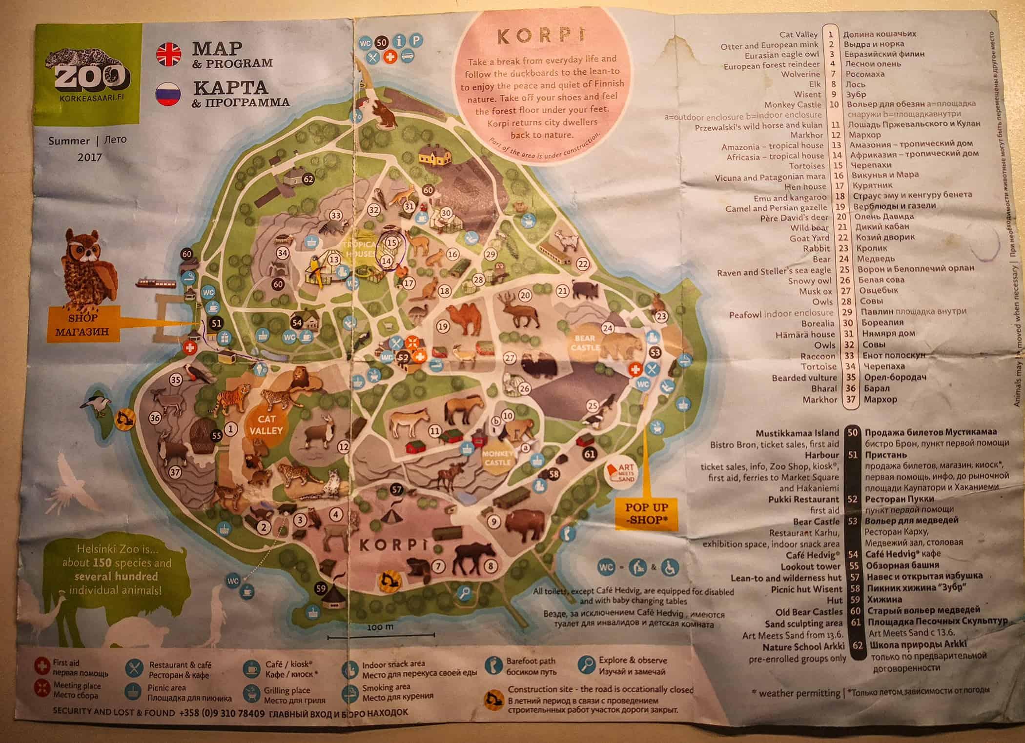 Ο χάρτης του ζωολογικού κήπου του Ελσίνκι