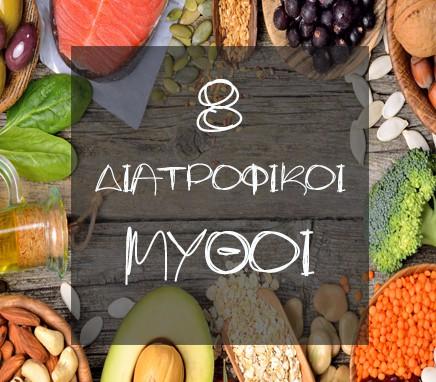 8 Διατροφικοί Μύθοι