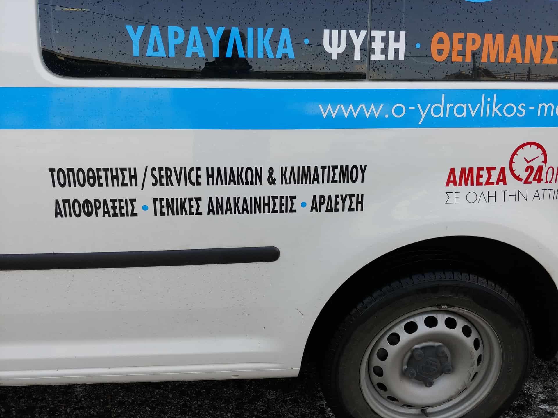 Ορθογραφικά λάθη σε διαφημιστικές πινακίδες