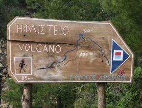 μεθανα ηφαιστειο