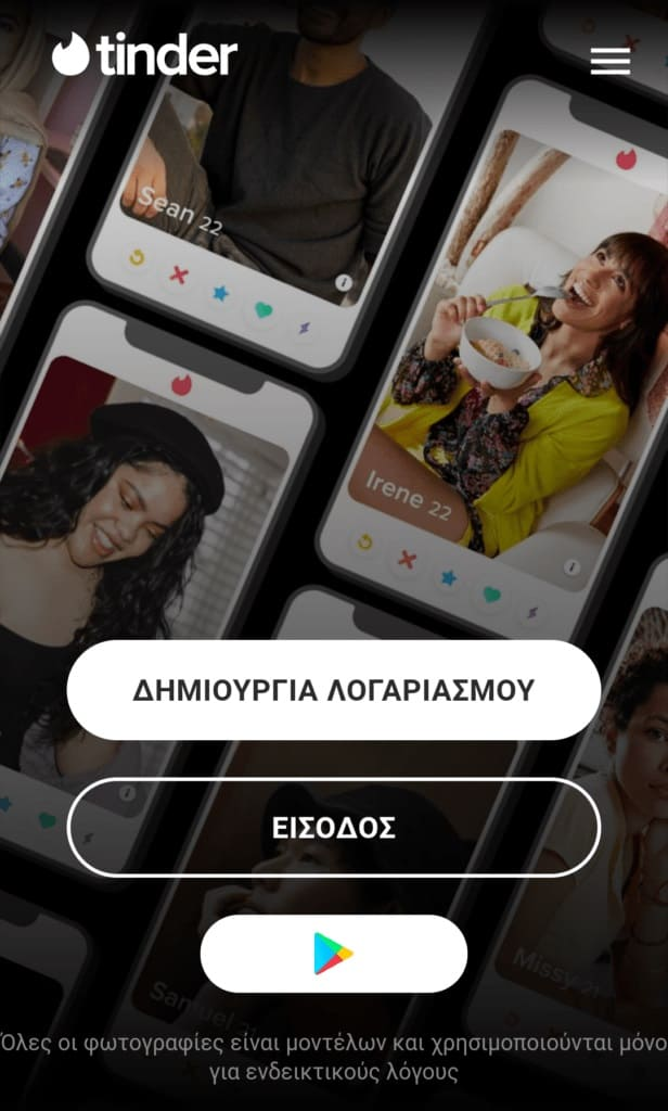 εφαρμογή κινητού